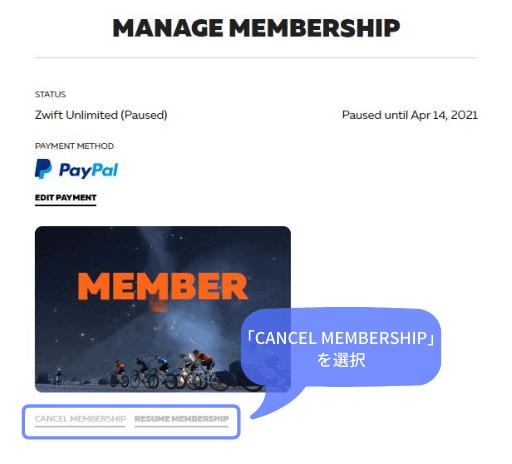 Zwift退会方法②cancel membership①
