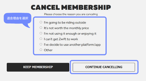 Zwift退会方法③continue cancelling