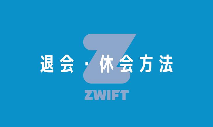 Zwift-退会休会方法